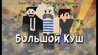 """Minecraft сериал: """"Большой Куш"""" - 1 серия"""
