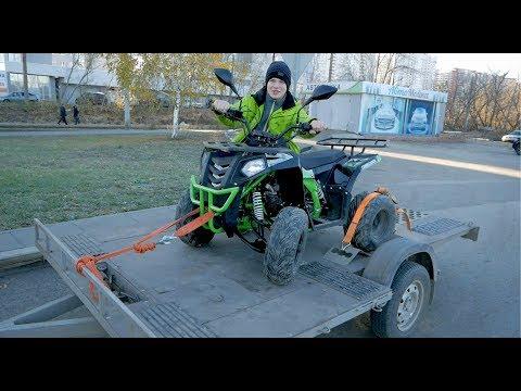 Едем забирать квадроцикл Motax Commander ! СБОРКА и ПОКАТУШКА !