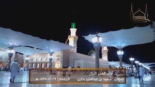 أذان الفجر الأول للمؤذن سعود بن عبدالعزيز بخاري   27-12-1439 هـ HD