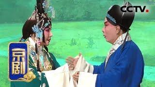 《中国京剧像音像集萃》 20190718 京剧《西厢记》 2/2| CCTV戏曲