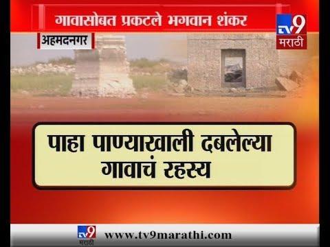 अहमदनगर | पाण्याखाली दबलेलं गाव दुष्काळामुळे अचानक प्रकटलं | नेमकं काय आहे गावाचं रहस्य?-TV9