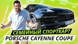 3.9 до сотни с рассадой в багажнике. Porsche Cayenne Coupe Turbo | Наши тесты