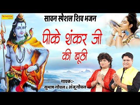 पी-के-शंकर-जी-की-बुटी-|-subhash-goyal,-anju-goyal-|-new-kawad-song-|-bhole-baba-song-|-bhole-bhajan