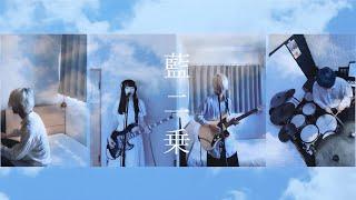 ヨルシカ『藍二乗』弾いてみた【そこに鳴る軽音部】Yorushika - Blur(cover)