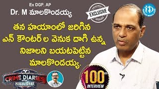 AP Rtd DGP Dr. M Malakondaiah Exclusive Interview    Crime Diaries With Muralidhar #100