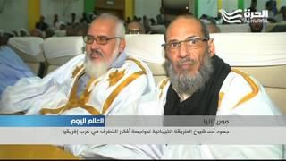 موريتانيا: جهود أحد شيوخ الطريقة التيجانية لمواجهة أفكار التطرف في غرب إفريقيا