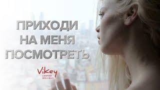 """Стих """"Приходи на меня посмотреть""""  Анны Ахматовой в исполнении Виктора Корженевского (Vikey)"""