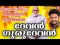 Download ദേവൻ ഗുരുദേവൻ  | Devan Gurudevan | Sree narayana guru devotional songs | Madhu Balakrishnan MP3 song and Music Video