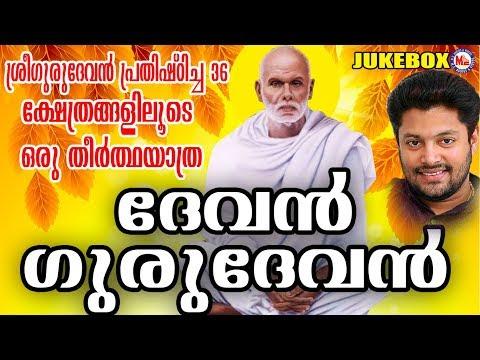ദേവൻ ഗുരുദേവൻ  | Devan Gurudevan | Sree Narayana Guru Devotional Songs | Madhu Balakrishnan