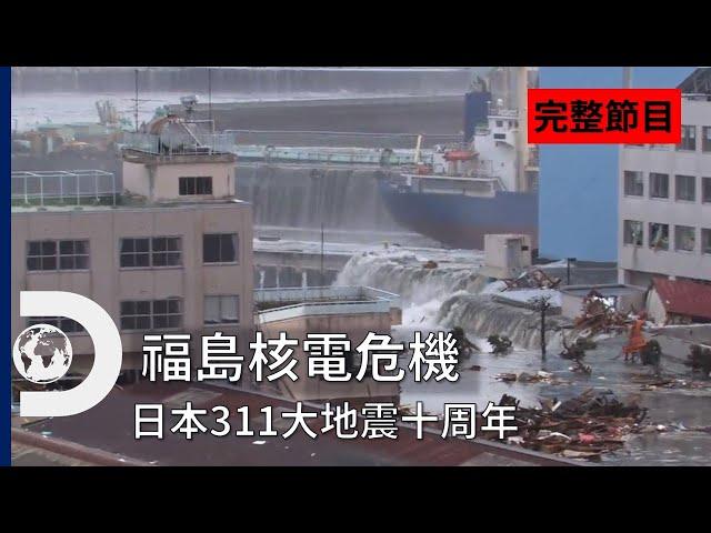 [完整節目]《福島核電危機》: 危機發生的當下 (日本311地震十周年)