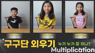 구구단 외우기 | practicing multiplication