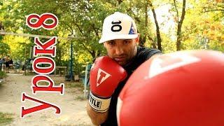 Уроки Бокса для начинающих   Как бить удар через руку в боксе - Урок 8