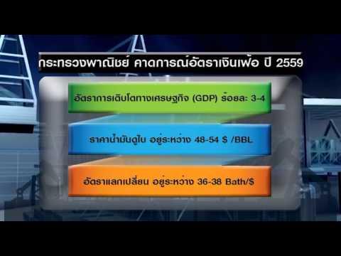 กระทรวงพาณิชย์คาดการณ์อัตราเงินเฟ้อปี 2559