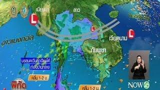 จับตา พายุ 2 ลูก เข้าไทย 7-12 ต.ค. เข้าอีสานถึงเหนือ