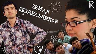 Земля бездельников   Бездельники (узбекфильм на русском языке)
