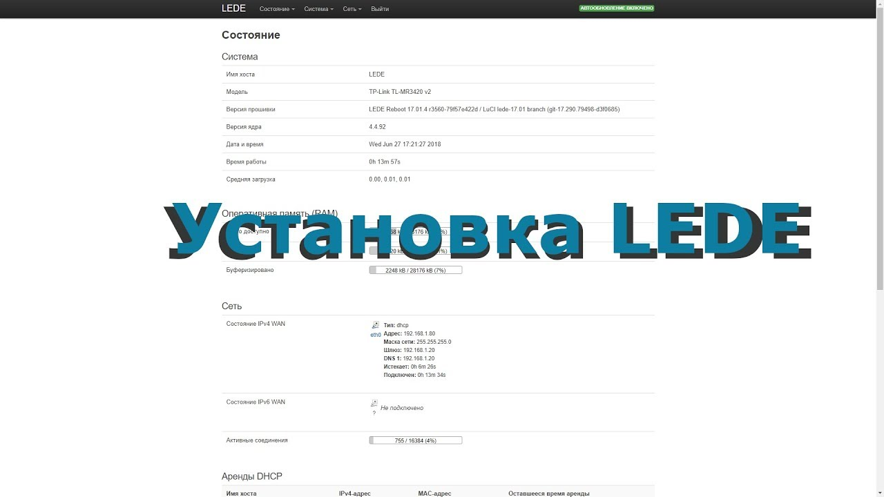 Установка OpenWrt на роутер - ВсёПросто