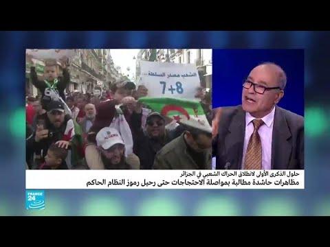 الخبير القانوني فضيل العيش: الثورة الجزائرية ستستمر وستحقق أهدافها  - نشر قبل 2 ساعة