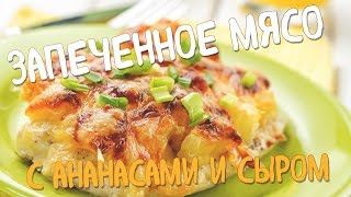 Рецепт. Запеченное мясо с ананасами и сыром.
