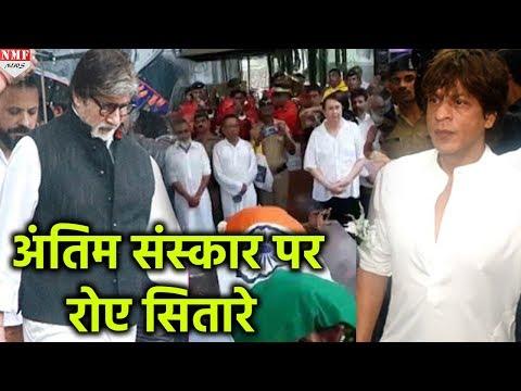 गमगीन होकर Shashi Kapoor के Funeral पर पहुंचे Amitabah सहित Bollywood के कई Celebs