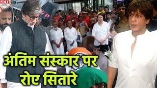 Shashi Kapoor  Funeral   Amitabah  Bollywood   Celebs