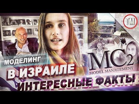 Израиль / Интересные факты про модельное агентство МС2 ( Русский перевод )