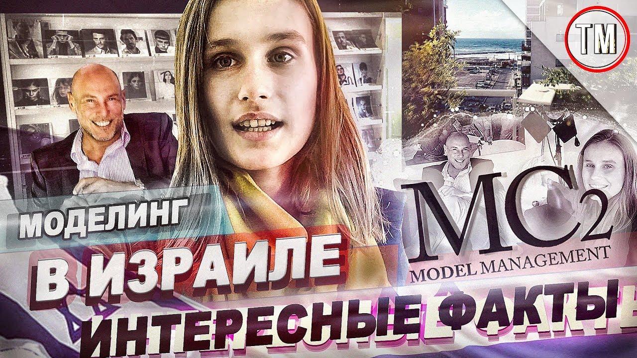 Работа моделью израиль ищу девушку киев