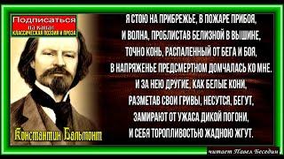Белый пожар  Бальмонт   декламирует Павел Беседин
