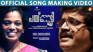 Santhamayoru Gramam Making HD | Paikutty | Sung by M G Sreekumar & Chandralekha
