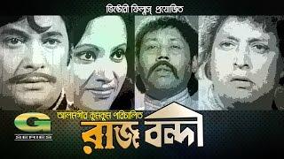 Raj Bondi | Full Movie | Abdur Rajjak | Bobita | ATM Shamsuzzaman