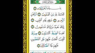 سورة الفاتحة مكررة للشيخ ماهر المعيقلي