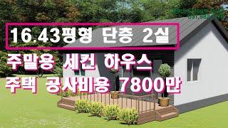 [주말용 소형 전원주택] 목조주택으로 시공하는 16.4…