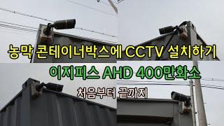 농막 콘테이너박스에 CCTV 직접 달아보자 23번째 -…