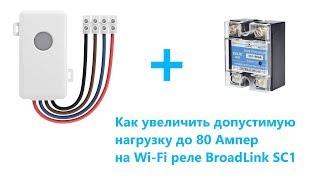 Подключение твердотельного реле 80A к Wi-Fi реле BroadLink SC1
