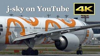 "[4K] STARWARS ""BB-8 ANA JET"" Boeing 777-381/ER at Narita International Airport / 成田国際空港"