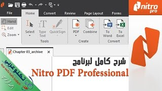 شرح كامل لبرنامج Nitro PDF Professional عملاق تحويل ملفات PDF والتعديل عليها