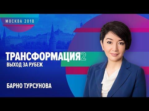 Барно Турсунова | ТРАНСФОРМАЦИЯ 2: Выход за рубеж | Университет СИНЕРГИЯ | 2018 | Вилгуд