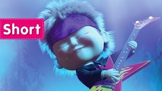 Masha and The Bear - Rock Clip  (One-Hit Wonder)