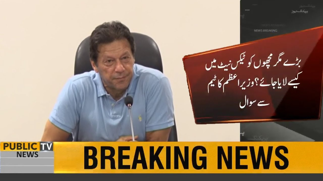 97f90b898 PM Imran Khan indicates crackdown against tax evaders after 30th June