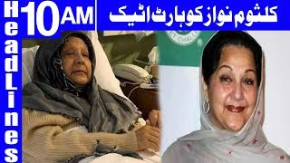 Kulsoom Nawaz Suffers Heart Attack In London - Headlines 10 AM - 15 June 2018 - Dunya News