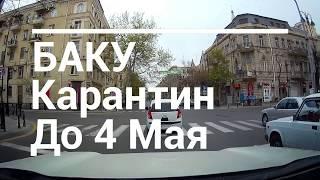 В Баку карантин до 4 мая 20.04.2020