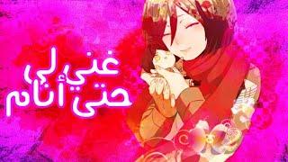 غني لي حتى أنام - اغنية أجنبية أكثر من رائعة AMV مترجمة عربي
