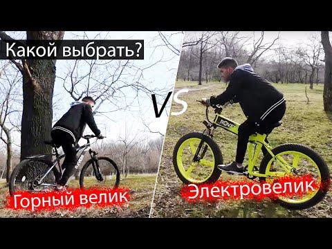 Электровелик и Горный велосипед - СРАВНЕНИЕ!