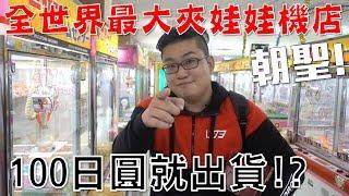 【Joeman】全世界最大夾娃娃機店!100日圓就出貨!? (ft.肯伊斯古德)