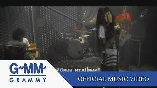 คืนเหงา - ฟาเรนไฮธ์【OFFICIAL MV】