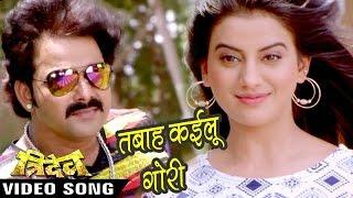 ���बाह ���इलू ���ोरी Tabah Kailu Pawan Singh & Akshara Singh Tridev Bhojpuri Hot Songs 2016 New