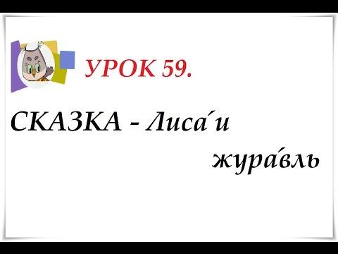 Русский язык для начинающих. УРОК 59. СКАЗКА - Лиса и журавль.