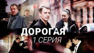Дорогая | 1 серия | Все серии уже на канале!