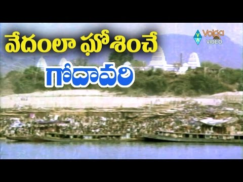Vedamla Ghoshinche Godavari - Andhra Kesari Movie Song