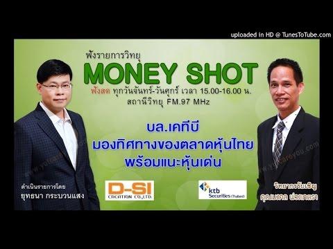 บล.เคทีบี  มองทิศทางของตลาดหุ้นไทย พร้อมแนะหุ้นเด่น (16/08/59-1)