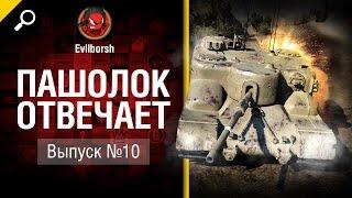 Пашолок отвечает №10 - от Evilborsh [World of Tanks]